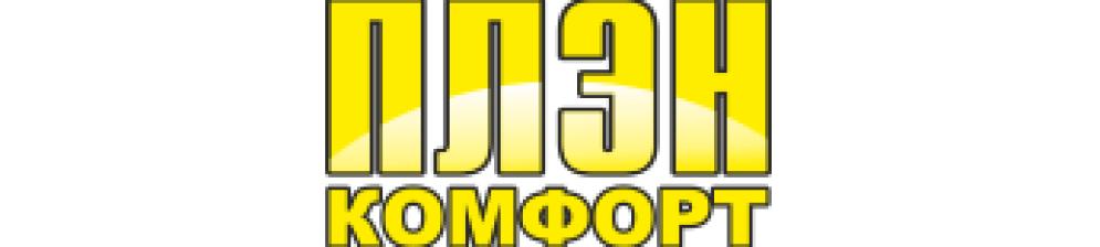 Плэн-комфорт